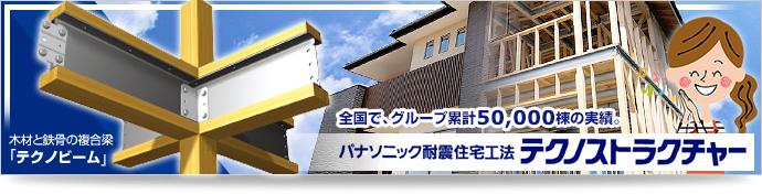 パナソニック耐震住宅工法 テクノストラクチャー