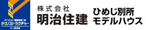 株式会社 明治住建 ひめじ別所モデルハウス
