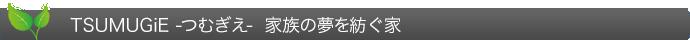 TSUMUGiE -つむぎえ-