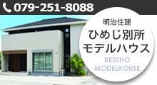 明治住建 ひめじ別所モデルハウス