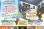 3/16・17はIHクッキング実演会&オール電化相談会!