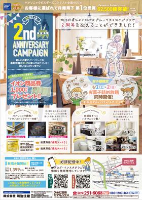 ひめじ別所モデルハウス2周年キャンペーン開催!