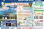 8/24(土)・25(日)に明治住建×関西電力プレゼンツ オール電化相談会を開催!