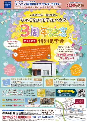 ひめじ別所モデルハウス3周年記念!完全予約制の特別見学会開催!