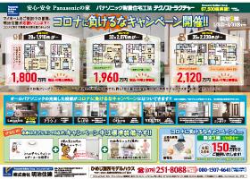 【1/5~3/31】コロナに負けるなキャンペーン開催!!